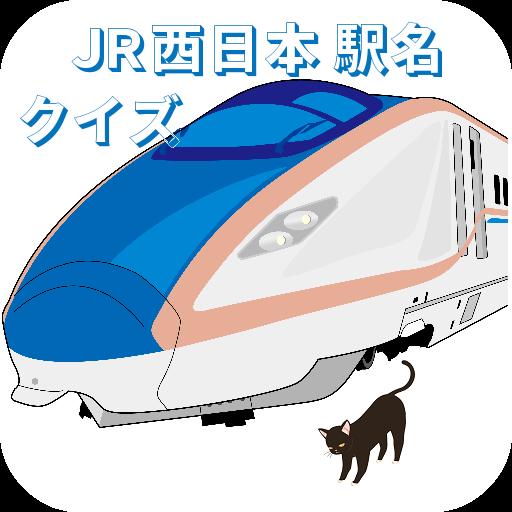 駅名クイズ JR西日本版 特急、新幹線、難読駅名、境界駅など 遊戲 App LOGO-硬是要APP