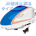駅名クイズ JR西日本版 特急、新幹線、難読駅名、境界駅など icon