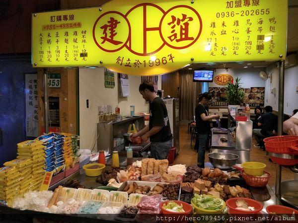 建誼滷味@新莊消夜首選~遵循古法的滷汁~中港大排旁