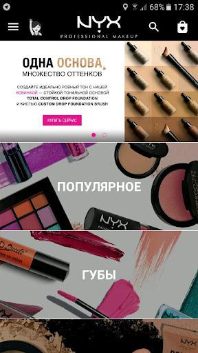 nyx professional makeup screenshot 2