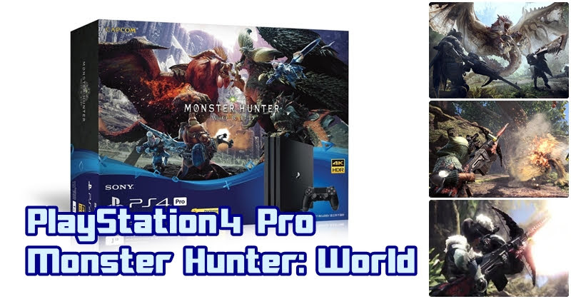 [PS4] จัดไป! PlayStation4 Pro MONSTER HUNTER: WORLD