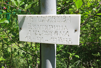 Photo: Мельникова Екатерина Андреевна 1891-1958