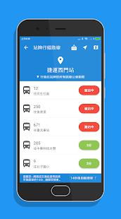 台北搭公車 - 雙北公車與公路客運即時動態時刻表查詢  螢幕截圖 6