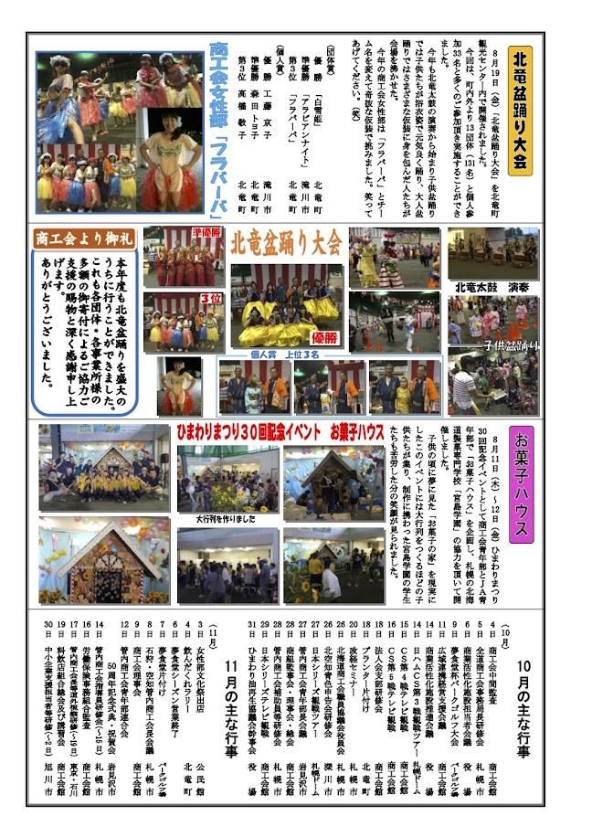 第95号・商工会だより(平成28年9月発行)