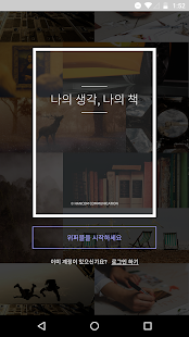위퍼블 - Wepubl- screenshot thumbnail