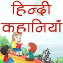 Hindi Kahaniya Hindi Stories icon