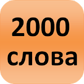2000 Russian Words (most used)