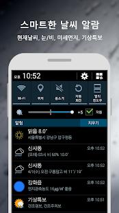 원기날씨 (기상청 수상작) - screenshot thumbnail