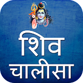 Shiv Chalisa Aarti Mantra With Audio