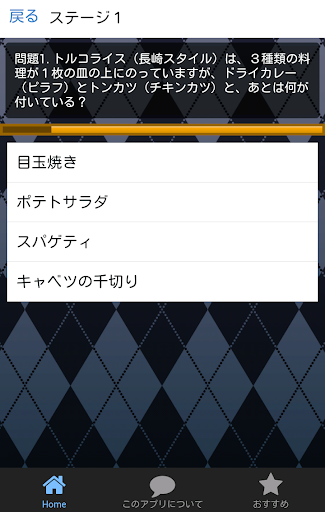 無料娱乐Appのご当地グルメQuiz-日本全国美味しいグルメのクイズアプリ|記事Game