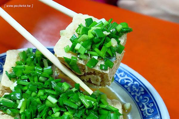 鳳林韭菜臭豆腐┃花連小吃美食:你吃過這種另類吃法嗎?加了生韭菜的臭豆腐,在地人推薦的隱藏版美食