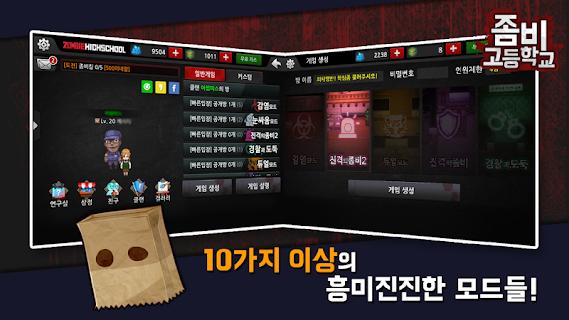 좀비고등학교 screenshot 19