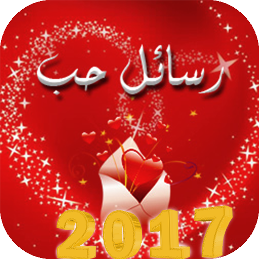 Arabic Love Message 2017