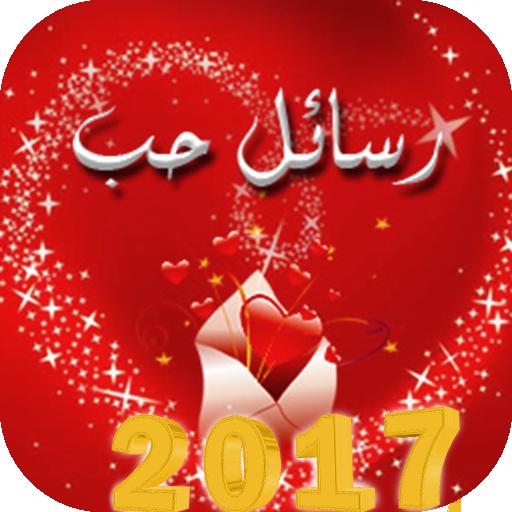 Arabic Love Message 2017