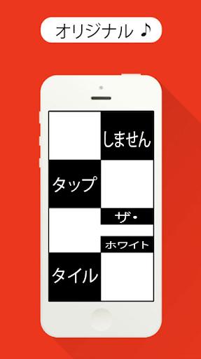 玩街機App|白魔法のピアノ7免費|APP試玩