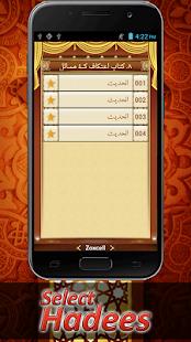 Sahih Muslim Hadith (Urdu) 10
