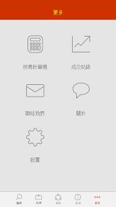 喜洋洋地產 screenshot 4