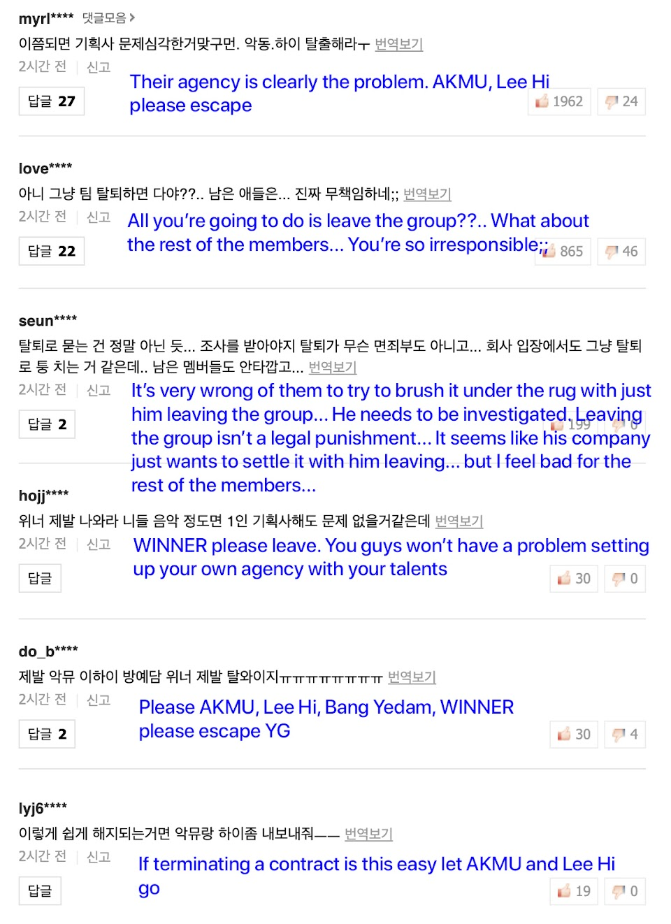 ikon bi netizens other yg artists