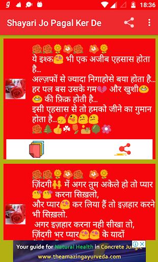Shayari Jo Pagal Ker De 1.4 screenshots 2
