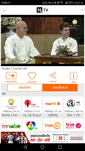 H TV 4.10.2 app download 1