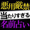 悪用厳禁◆現実100%名前占い【シュメール呪占】 icon