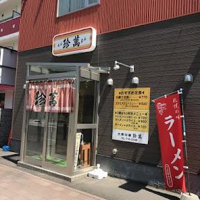 北海道大学の学生御用達!札幌が誇る老舗の街中華「大衆中華 珍萬 (ちんまん)」 でしか味わえないスタミナジュージューとは?