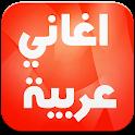 اغاني عربية بدون انترنت 2016 icon