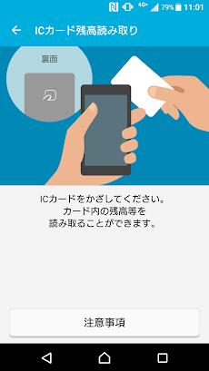 おサイフケータイ アプリのおすすめ画像3
