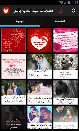 Download مسجات عيد الحب بالصور 2019 Apk For Android Latest Version
