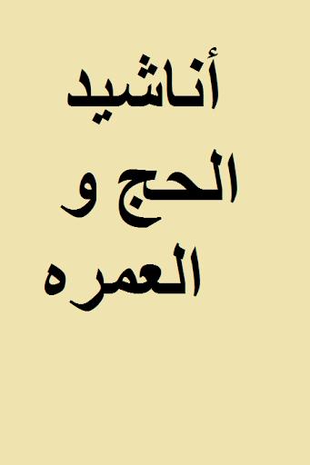 أناشيد الاذاعه للحج و العمره 1