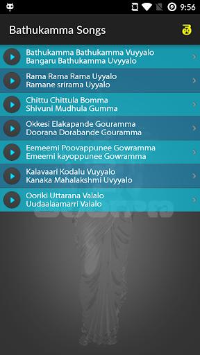 Bathukamma Songs Lyrics Audio
