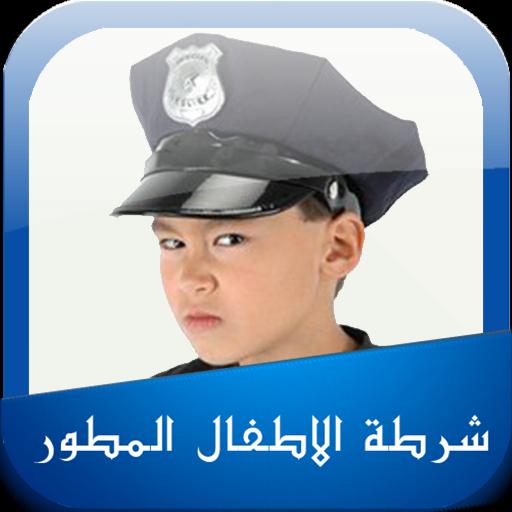 شرطة الاطفال المطور 漫畫 App LOGO-硬是要APP