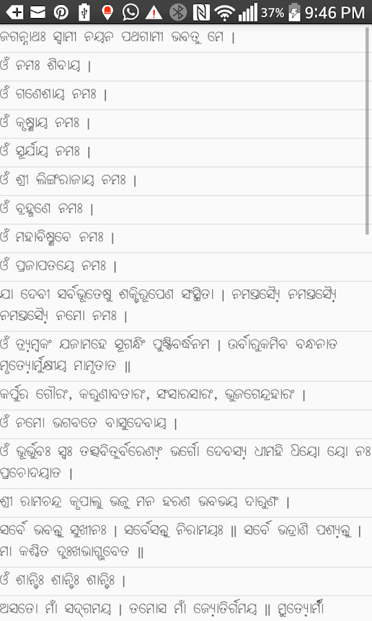 Odia oriya notepad android apps on google play odia oriya notepad screenshot spiritdancerdesigns Choice Image