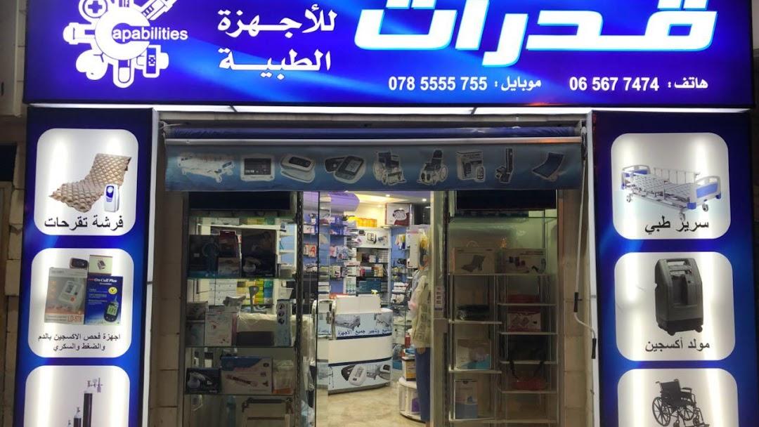 قدرات للتجهيزات الطبية Capabilities For Medical Supplies اجهزة طبية Qudurat محل معدات وتجهيزات طبية في عمان