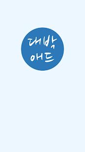 대박애드 - náhled