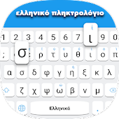 Greek Keyboard: Greek Language Keyboard Android APK Download Free By Simple Keyboard, Theme & Emoji