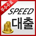 무수수료 스피드 대출(은행, 캐피탈, 저축은행) icon