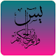 Surah Yaseen for PC-Windows 7,8,10 and Mac