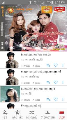 Khmer Music Boxのおすすめ画像1
