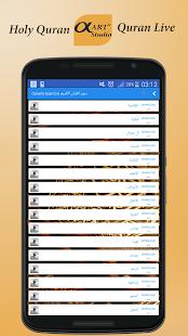 [القرآن الكريم Holy Quran] Screenshot 4