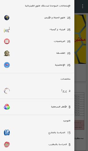 SVTLabo screenshot 4