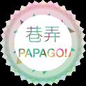 巷弄PAPAGO