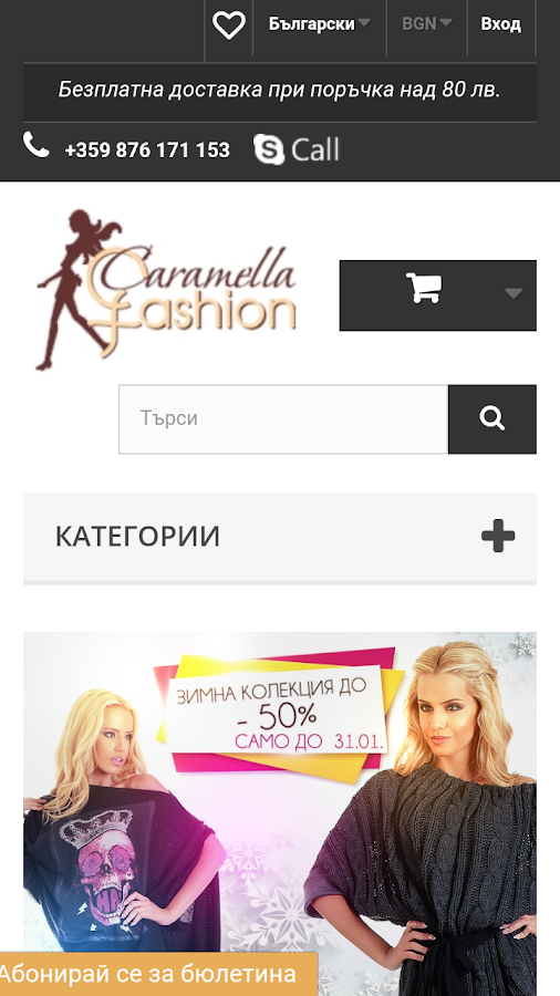 Caramella Online- screenshot