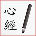 Write the Heart Sutra icon