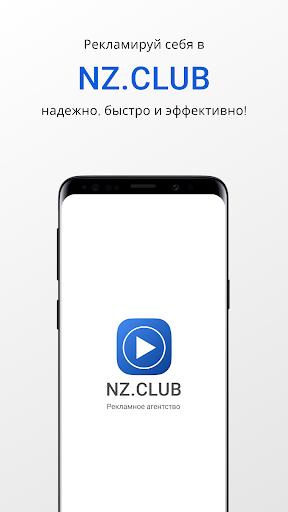 Download NZ.CLUB: u0421u043cu043eu0442u0440u0438 u0438 u0437u0430u0440u0430u0431u0430u0442u044bu0432u0430u0439 1.0.12 1