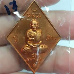 เหรียญหลวงปู่เอี่ยม  วัดสะพานสูง นนทบุรี  ปฐมนาม  200  ปี  (กรรมการ)  เนื้อทองแดงผิวไฟ  พิธีใหญ่หลายเกจิปลุกเสก