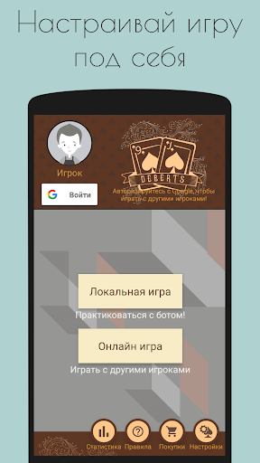 Деберц 2.0 2.0.121 screenshots 1