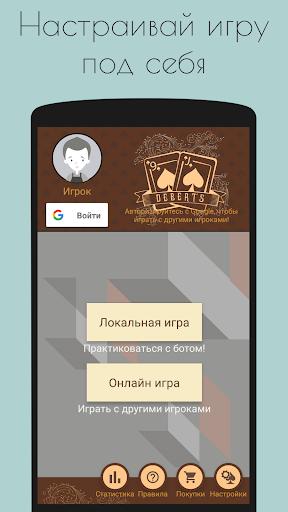 Деберц 2.0 2.0.83 APK MOD screenshots 1