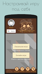 Деберц 2.0 APK Download – Free Card GAME for Android 1
