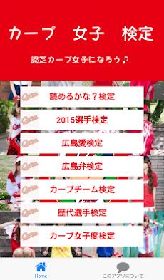 広島カープ女子検定 ~認定女子になろう~のおすすめ画像1